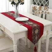 桌巾中式茶幾桌旗歐式餐桌布簡約餐旗現代防塵田園茶旗紅色床旗床尾巾 聖誕交換禮物