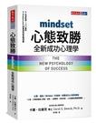 心態致勝:全新成功心理學【城邦讀書花園】
