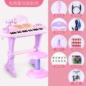 電子琴兒童電子琴女孩初學者帶話筒可彈奏音樂玩具寶寶多功能小鋼琴【全館免運九折下殺】