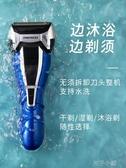 全身水洗往復式電動剃須刀飛科男士刮胡子刀充電式硬胡子專用須刨 扣子小鋪