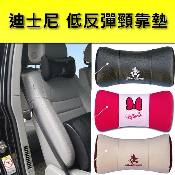 米奇枕頭 米妮 車用枕頭 頸枕 迪士尼 米奇 低反彈頸靠墊 頸靠 頸枕 頭枕 1入【KTWDC099】