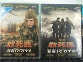 挖寶二手片-D76-000-正版DVD電影【敢死連1+2/系列2部合售】-(直購價)