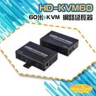 高雄/台南/屏東監視器 HD-KVM60 60米 KVM 網路延長器