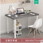 電腦桌家用臺式辦公桌宿舍簡易書桌臥室女生學習寫字桌租房小桌子 科炫數位