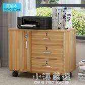 木質辦公文件櫃子資料櫃桌下移動矮櫃帶鎖三抽屜儲物櫃a4活動矮櫃CY『小淇嚴選』