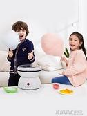 棉花糖機 棉花糖機兒童家用全自動迷你機器手工禮物幼兒園學生小禮品 伊衫風尚