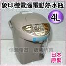 【信源】4公升~【象印ZOJIRUSHI微電腦電動熱水瓶】《CD-LPF40》*線上刷卡*免運費