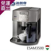 Delonghi 迪朗奇IFD全自動咖啡機ESAM3500【免運直出】