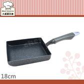 瑪露塔多用途不沾玉子燒鍋18cm不沾小平底鍋個人輕食料理-大廚師百貨