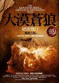(二手書)大漠蒼狼(4):絕密飛行(完)