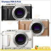 送64G+鋰電+鏡頭筆+保護貼等7好禮 OLYMPUS PEN E-PL9 BODY 單機身 數位相機 元佑公司貨 EPL9