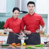 廚師工作服短袖夏季酒店餐廳飯店廚師服短袖透氣薄款廚房工衣男女 艾美時尚衣櫥