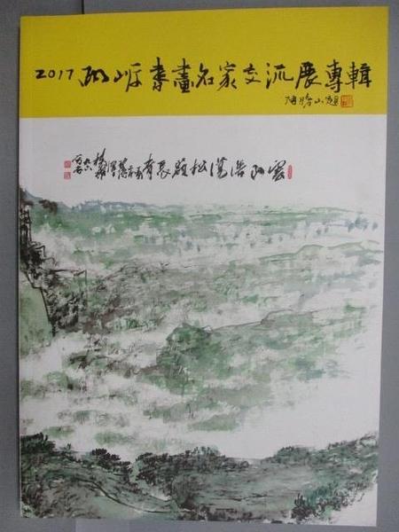 【書寶二手書T8/藝術_FOX】2017兩岸書畫名家交流展專輯_ CARIA中華藝遊學會