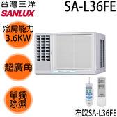 【SANLUX三洋】4-5坪定頻窗型冷氣 SA-L36FE/R36FE (左吹/右吹) 送基本安裝