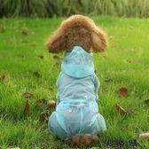 防曬衣透氣泰迪比熊防曬服小狗