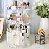 鑚石加大化妝品收納盒透明壓克力旋轉置物架桌面護膚品梳妝台整理   草莓妞妞