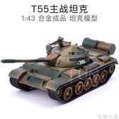 軍事戰車T55合金坦克模型仿真金屬兒童玩具車59式坦克世界收藏品igo 至簡元素