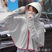 防曬衣女夏季新款騎車冰絲防曬服紫外線遮臉防曬衫網紅外套XT03 蘿莉小腳丫