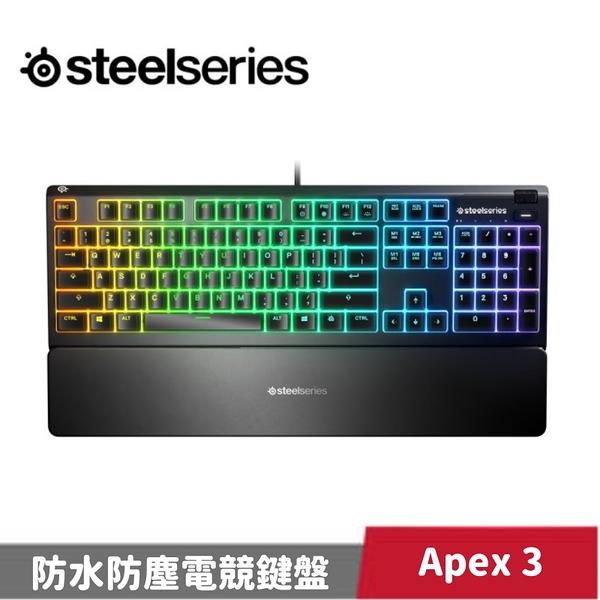 SteelSeries 賽睿 Apex 3 RGB 有線 防水靜音鍵盤 中文