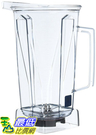 [美國直購] Vitamix 64 Ounce 容杯1194 含刀片無蓋子Clear Container with Blade and no lid_CC0