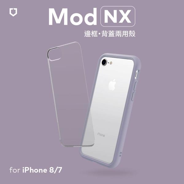 犀牛盾Mod NX 邊框背蓋二用手機殼 - iPhone 7 / 8
