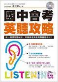 國中會考英聽攻略(附MP3)