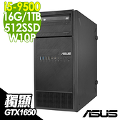 【現貨】ASUS E500G5 商用工作站 i5-9500/GTX1650 4G/16GB/512SSD+1T/500W/W10P 繪圖工作站