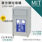(預訂品)台灣頂級厚304#不銹鋼單分類...