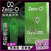 衛生套 情趣用品 避孕套 買就送潤滑液 情趣用品 ZERO-O 零零‧立體浮粒型保險套 12片裝
