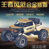 超大越野四驅車充電動無線遙控汽車男孩高速大腳攀爬賽車兒童玩具 遇見初晴