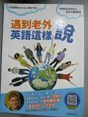 【書寶二手書T6/語言學習_EYH】遇到老外英語這樣說_陳華友,  許可欣