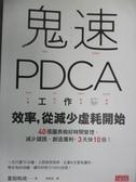 【書寶二手書T1/財經企管_IMY】鬼速PDCA工作術-40張圖表做好時間管理減少..._富田和成