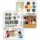 輕鬆玩科學套書(2冊)-《親子FUN科學...
