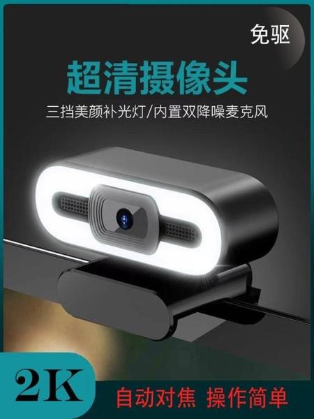 直播三色補光1080電腦攝像頭USB高清視頻網絡攝像頭帶麥克風免驅 1995生活雜貨