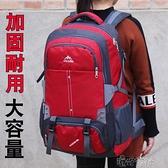 70升大容量雙肩包戶外登山包男女運動旅行大背包旅游時尚行李包袋 【全館免運】