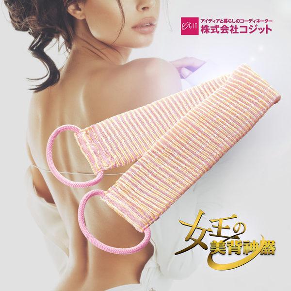 【日本COGIT】去角質美背洗浴巾(日本製)