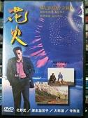 挖寶二手片-0B03-158-正版DVD-日片【花火】-北野武(直購價)