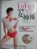【書寶二手書T1/美容_WFK】LuLu s快瘦XS女神操-精雕胸腰臀曲線_LuLu_附光碟