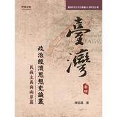 臺灣政治經濟思想史論叢(卷四):民族主義與兩岸篇