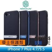 【妃航】NILLKIN iPhone 7 Plus 4.7/5.5 優士/凸點 站立/支架 保護殼/手機殼 送 觸控筆