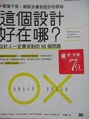 【書寶二手書T8/設計_EFH】這個設計好在哪?_Kumiko Tanaka