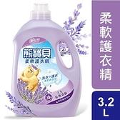 熊寶貝 柔軟護衣精(舒恬薰衣草)3.2L【愛買】