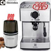 加贈多功能研磨機【Electrolux伊萊克斯】高壓義式濃縮咖啡機 EES200E + SG-10TW 義式咖啡機