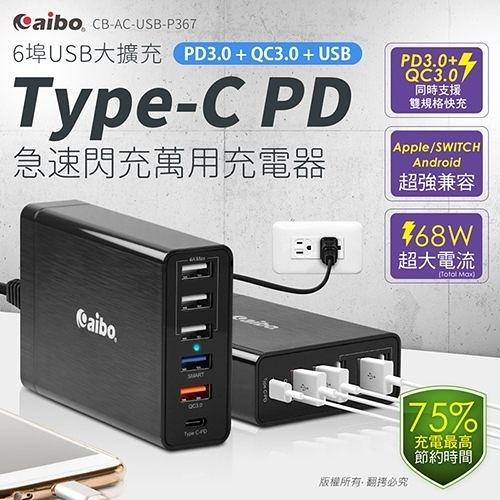 全新aibo P367 PD3.0+QC3.0+USB 68W急速閃充萬用充電器