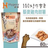 買5送1【SofyDOG】Hyperr超躍 手作藜麥雞肉甜薯 80g 寵物零食 狗零食