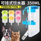 狗狗飲水器寵物喝水器掛式 狗水壺泰迪貓咪飲水機小狗喂水器用品 雙11購物節