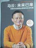 【書寶二手書T1/財經企管_YGV】馬雲:未來已來_阿里巴巴集團