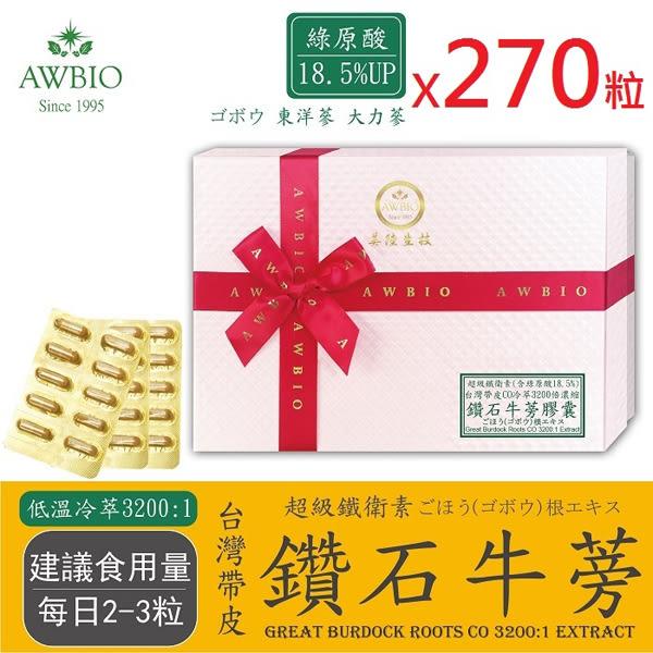3200:1台灣鑽石牛蒡精華膠囊共270粒(3盒)(素食可)【美陸生技AWBIO】