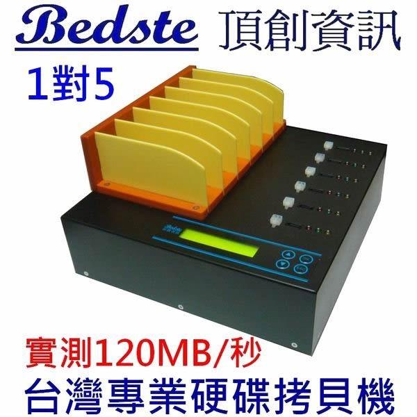 Bedste頂創 1對5 硬碟拷貝機 MT105 量產型