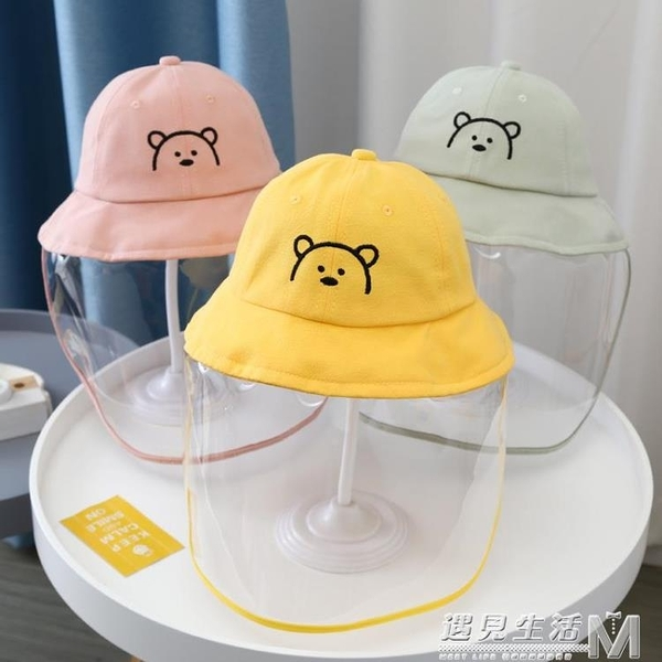 防飛沫帽春秋薄款男女寶寶可拆卸防疫漁夫帽兒童面罩遮臉防護 居家物語